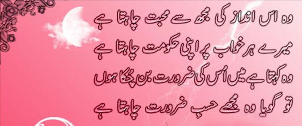 Shayari Poems