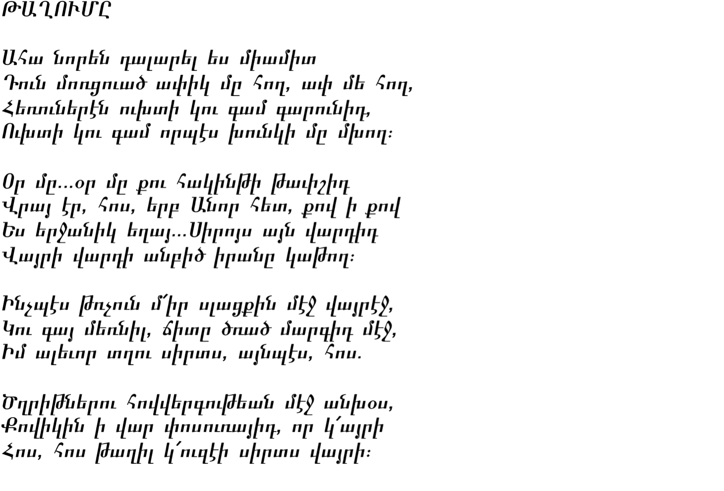 Армянский стих про маму на армянском
