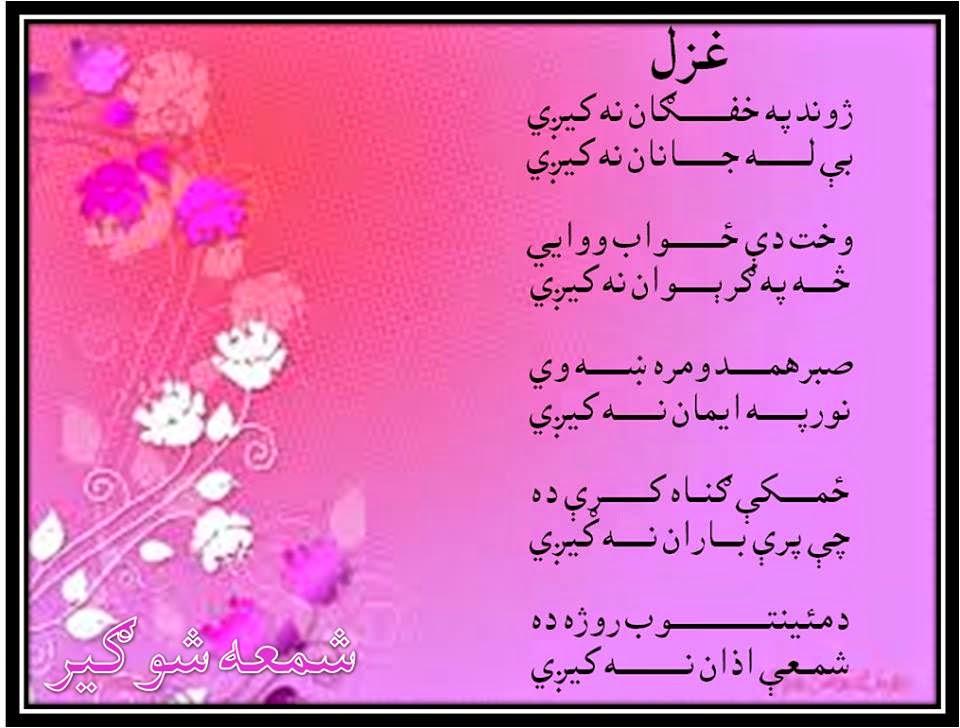 Pashto Poems Poems