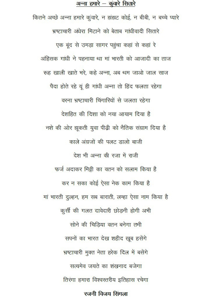 globalization poems poems essay water pollution hindi dissertation help chennai