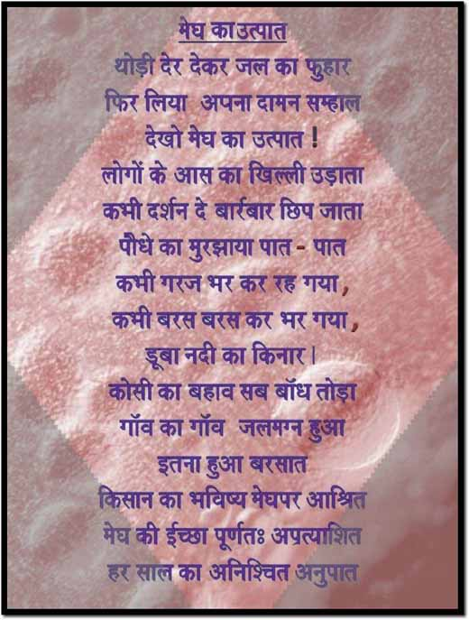 Hindi love Poems Poems