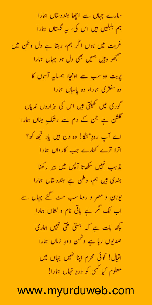 essays children urdu Free essays on essay of urdu language get help with your writing 1 through 30.