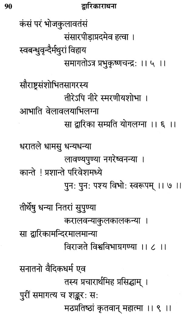 essay on trees in sanskrit language Essay list essay list संस्कृत निबंध: sanskrit essays  please send me a essay on importance of trees in sanskrit email :- chitranshsahukwi@gmailcom reply delete unknown 10 august 2016 at 22:16 i want an essay about shankaracharya  please help me reply delete.