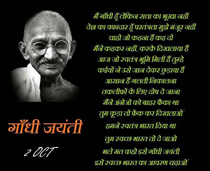 Ghandi Poems