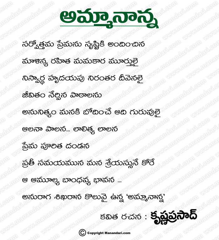 Amma Poems