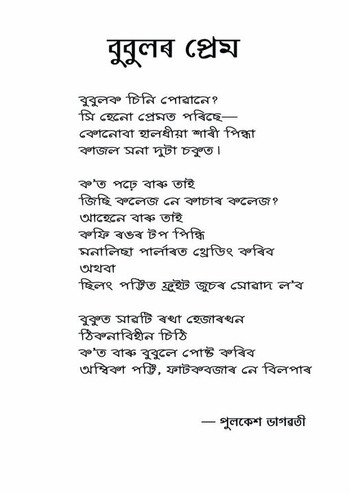 Assamese Poems