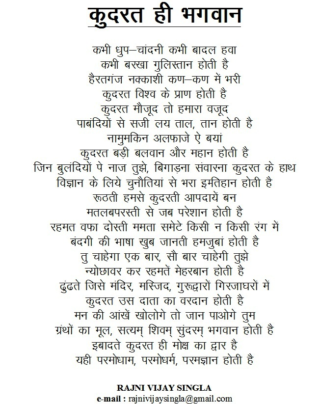 poem on van mahotsav Van mahotsav, annual tree-planting festival, is being celebrated in india from july 1 to 7 by planting new tree saplings the festival was started in the year 1950 by.