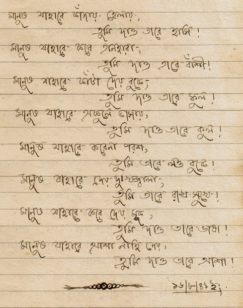 Bangla poems bangla love letter collection im so lonely spiritdancerdesigns Image collections