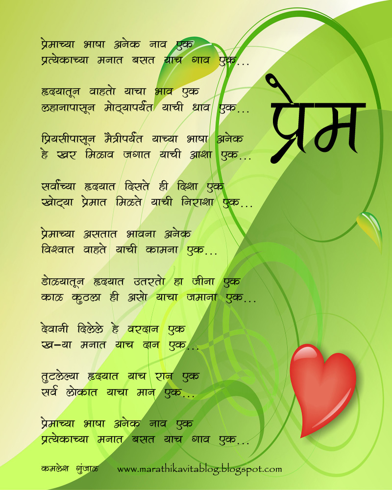 luadeneonblog Best Love Quotes For Her In Marathi