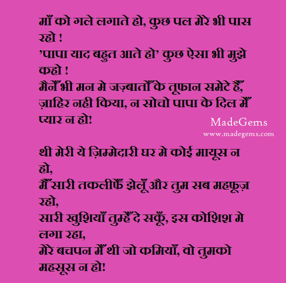 Happy Birthday Quotes For Mother In Hindi: Good Emotional Poems