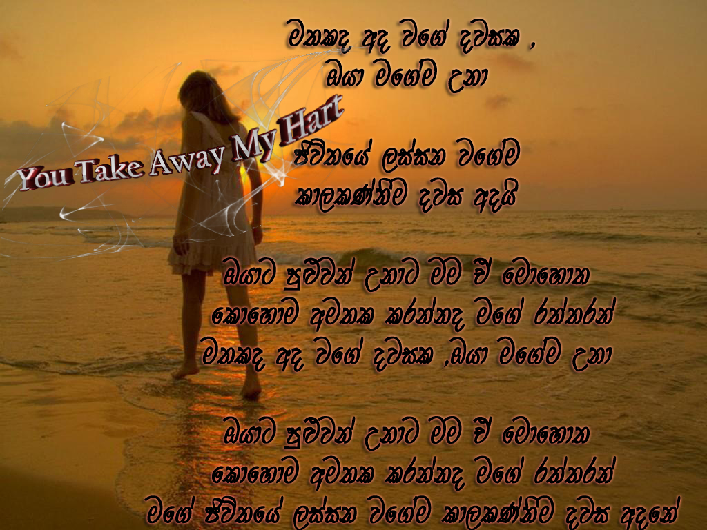 Sinhala Love Poems
