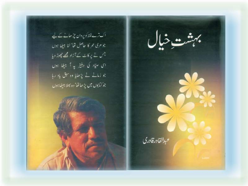 Urdu books pdf latest