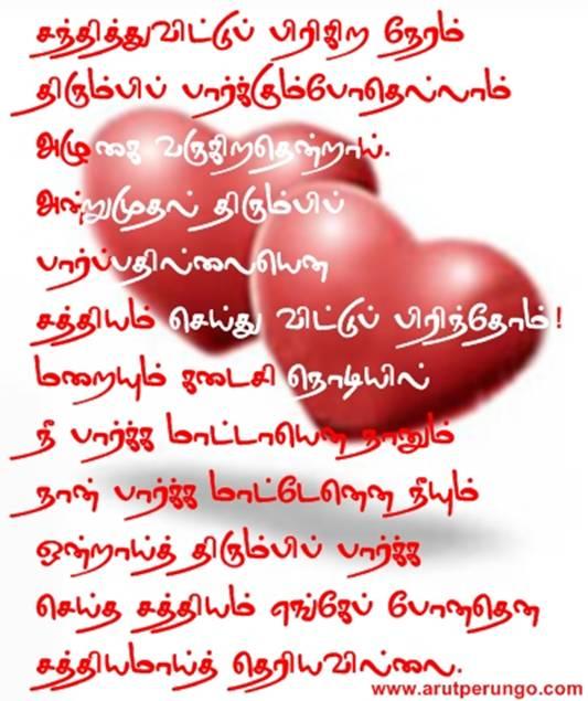 Love letter in tamil words pansi altavistaventures Gallery