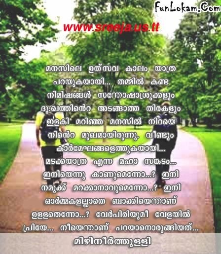 Love Messages In Malayalam With Pictures: Malayalam Poems
