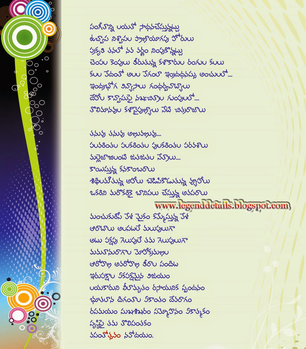 telugu poems