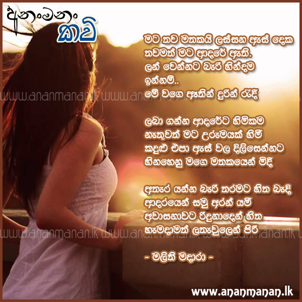 Sad Love Story Sinhala Pictures - Wallpaperall