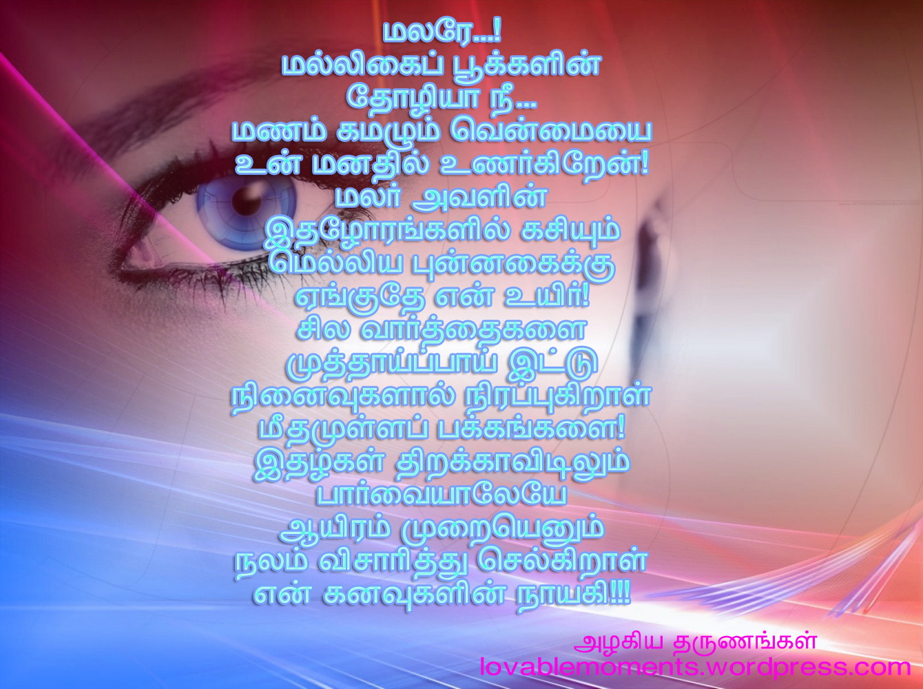 Tamil Poems