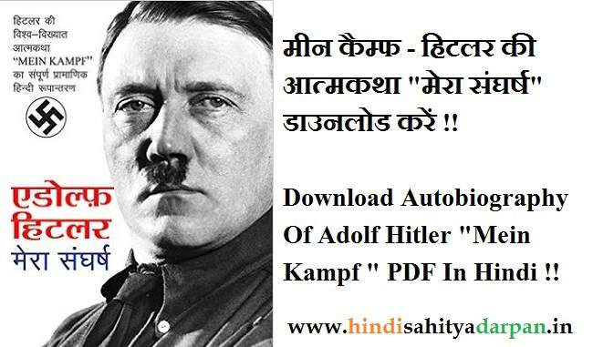 the philosophies and beliefs of a madman in mein kampf an autobiographical book by adolf hitler Mein kampf is a 1925 autobiographical book by nazi party leader adolf hitler the work describes the process by which hitler became antisemitic and outlines his political ideology and future plans for germany.