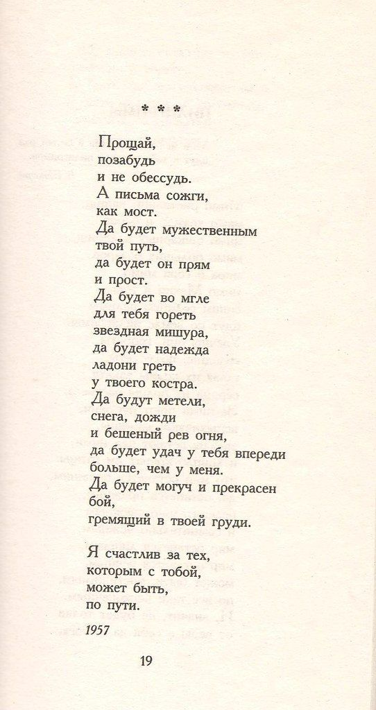 Russian Love Quotes Inspiration Russian Love Poems