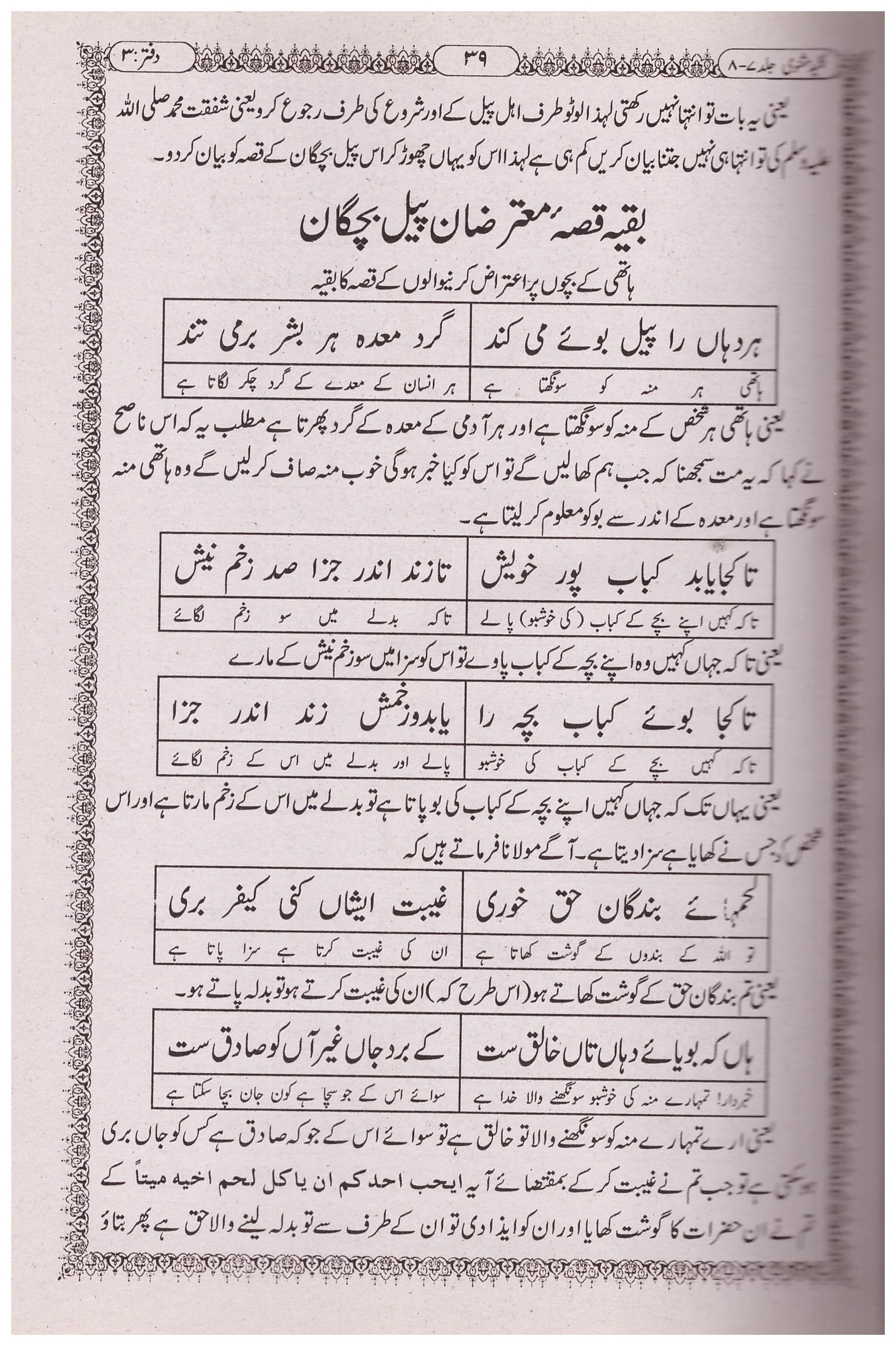 Masnavi Maulana Roomi In Urdu Pdf