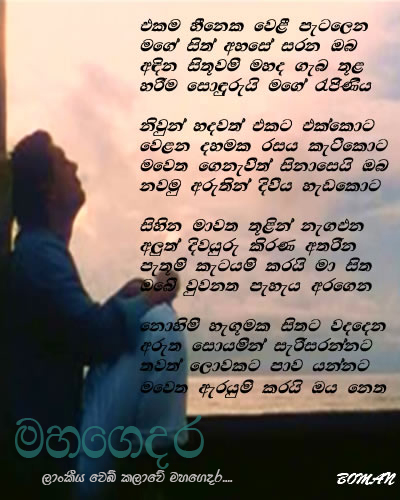 Download Song Quotes: Sinhala Love Breakup Wadan Photos Download The Galleries