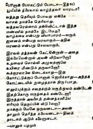 Kannadasan Poems