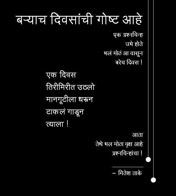 Marathi poems 17 best images about marathi kavita on pinterest quotes thecheapjerseys Images