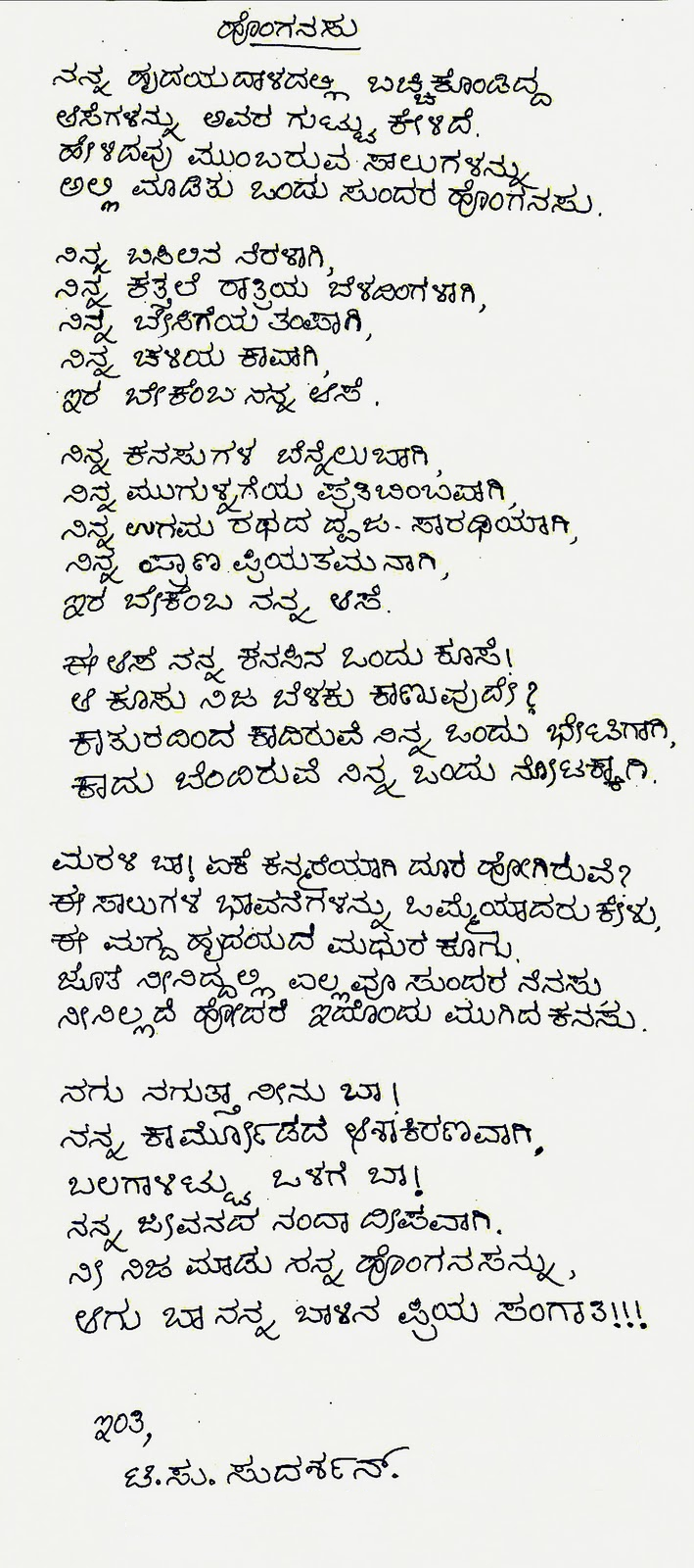 sundara c and kushboo relationship poems
