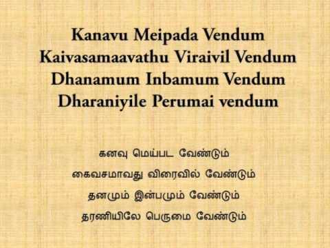 Bharathiar Poems