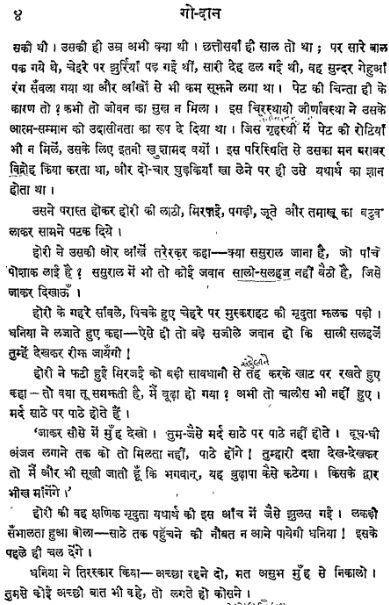 Premchand Hindi Novel Pdf