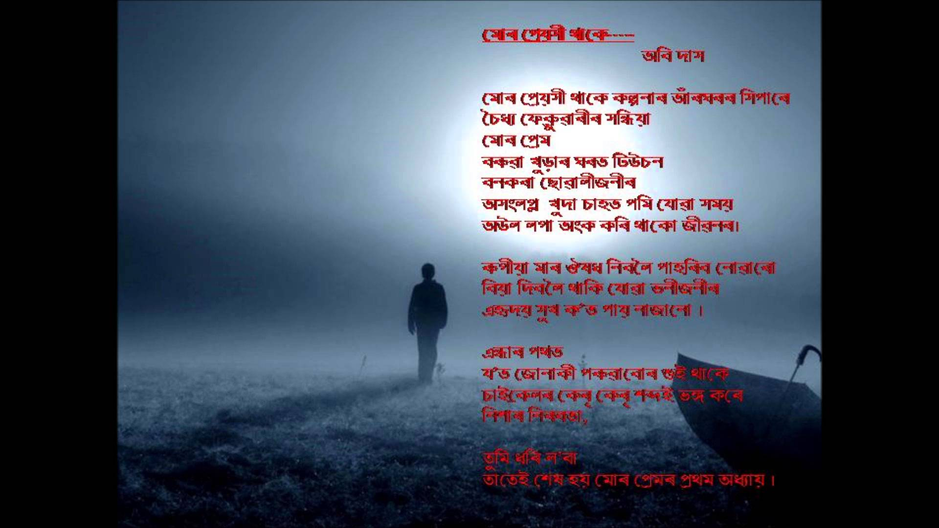 Very Sad Assamese Love Poem