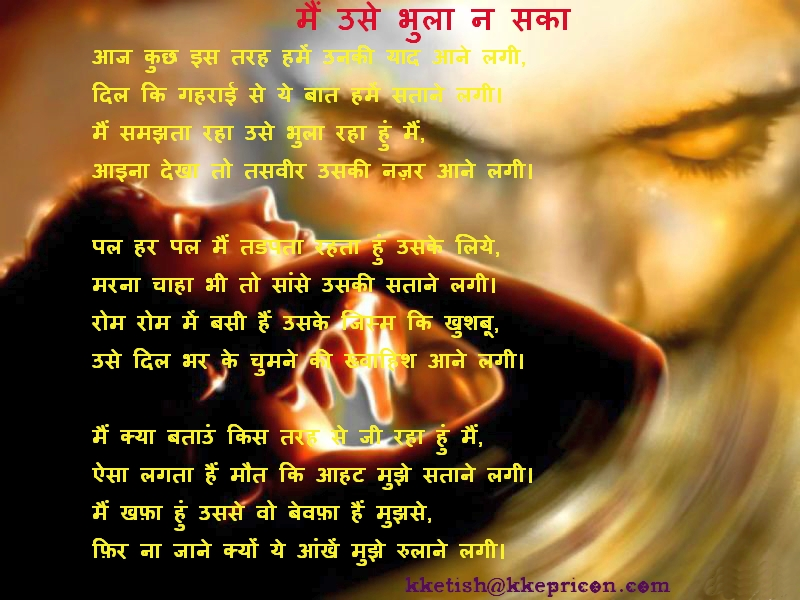 Hindi love Poems
