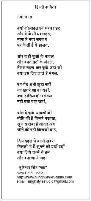 Hindu Poems