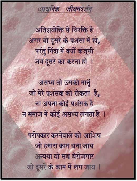 Love Quotes Poem Hindi Hover Me Shikshak diwas par kavita   शिक्षक दिवस पर कविता (भगवान समान वो शिक्षक है) teacher day poem in hindi. love quotes poem hindi hover me