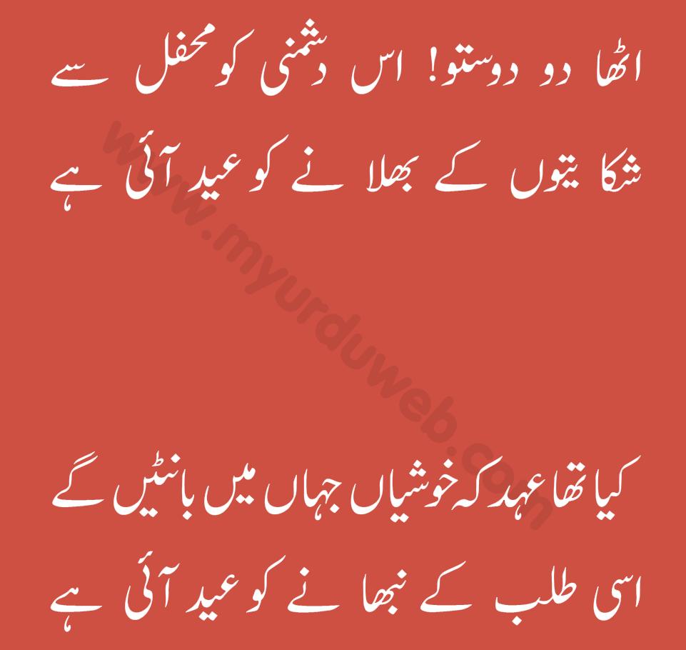 Eid Poems