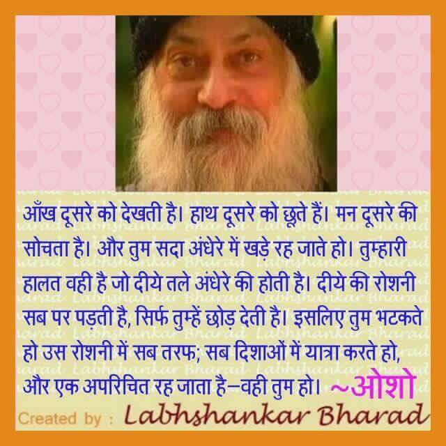 Osho Poems