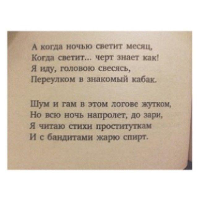 есенин стихи шлюхам