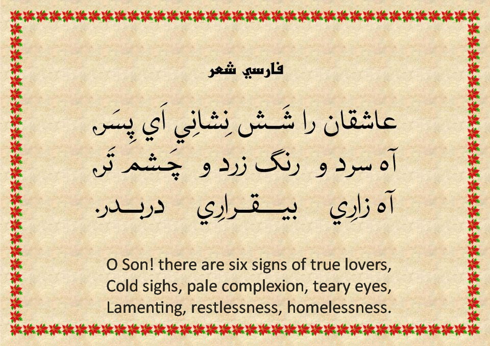 Persian Sufi Poetry With English Translation Idee Immagine Mobili