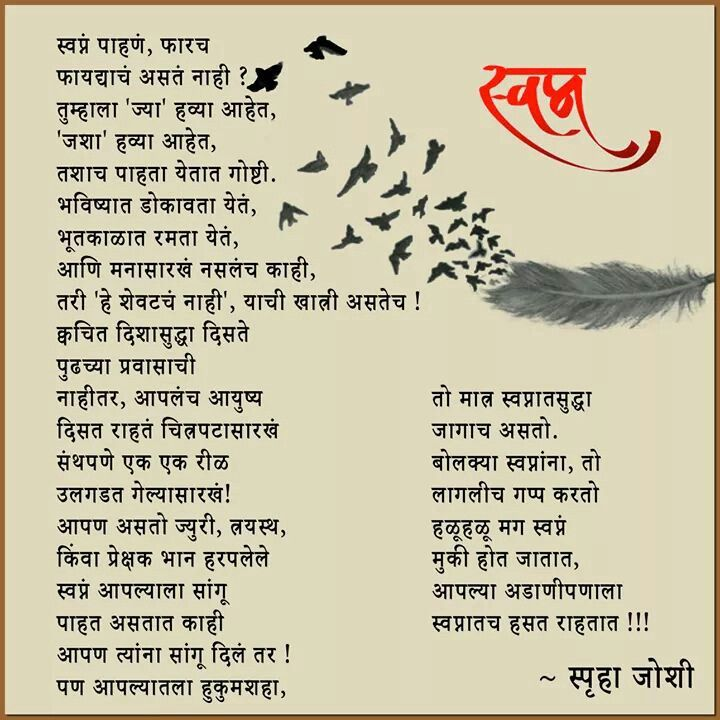 Marathi Poems