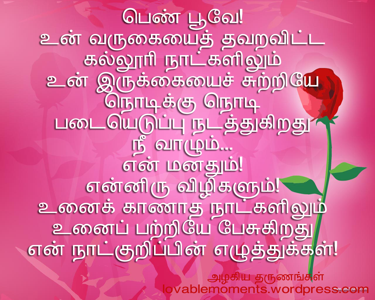 Tamil poems thecheapjerseys Image collections