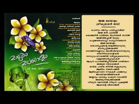 Malayalam Poems